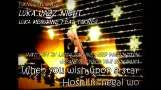 【第20回MMD杯本選】Luka Jazz Nights Final Act ~星に願いを~