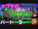 [ゆっくり実況] オワタ式でTerraria パート5[Expert]