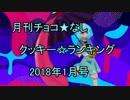 月刊チョコ★なしクッキー☆ランキング2018年1月号