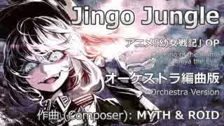 『Jingo Jungle』オーケストラ編曲版 (幼