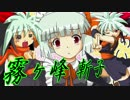 【MUGEN】凶悪キャラオンリー!狂中位タッグサバイバル!Part19(I-2)