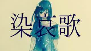 染哀歌/IA