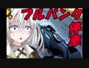 伊豆冬ツー【NM4-02車載】