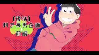 【復活】利き長男企画【前編】 thumbnail