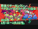 #26【祝カンスト】野良サーモンランでレート700目指して!【'18/2/1】