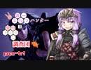 【MHW】 ユカリーンハンターと受付キリタン調査団 part1