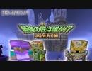 【日刊Minecraft】最強の匠は誰か!?DQM勇者編 魔王降臨編第1章【4人実況】