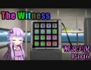 【The Witness】四面をパズルに囲まれて Part6【結月ゆかり実況プレイ】