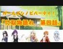 【ガールズシノビパーティ!】竹取物語れ 第四話