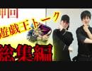 菅田将暉のラジオ 松坂桃李ゲスト回 遊戯王部分抜粋