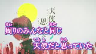 【ニコカラ】天使だと思っていたのに【初音ミク】[鬱P] _ON Vocal