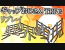 ギャップおじさんTRPG『異界顕現』4話