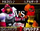 【第六回】64スマブラCPUトナメ実況【二回戦第十二試合】