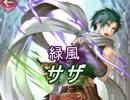 【FEヒーローズ】暁の世界 - 緑風 サザ特集