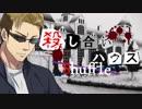 【フルボイス・ADV式】殺し合いハウス:シャッフル 第5話