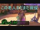 【ネタバレ有り】 ドラクエ11を悠々自適に実況プレイ Part 39