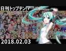 日刊トップテン!VOCALOID&something【日刊ぼかさん2018.02.03】
