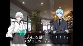 【刀剣乱舞】鶴丸と一期でゆっくりCOC5【リプレイ】