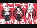 【手描き】初期刀で!惑!星!ル!ー!プ【刀剣乱舞】