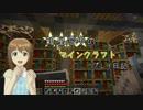 【Minecr@ft】新星雪歩のマインクラフトプレイ日記 Part2