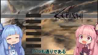【Kenshi】早口姉妹のKenshi初見プレイpart27【VOICEROID】