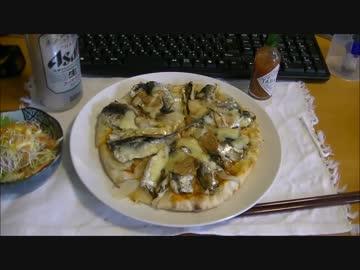 パンツマンのいわしのピザ。