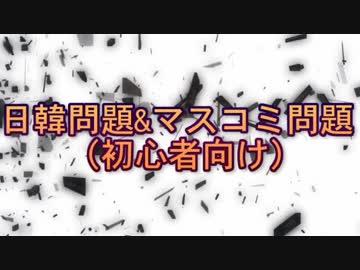 【マスコミ問題】NHK番組改変問題と朝日新聞