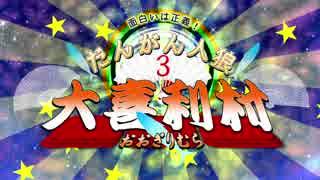 【大喜利村第三幕】面白いこそ大々正義!