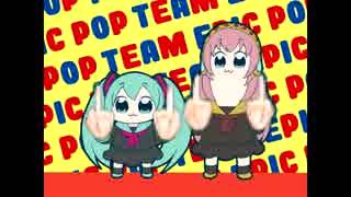 【初音ミク】POP TEAM EPIC(完全版)【耳コピ】