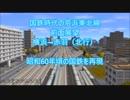 【前面展望】国鉄時代の京浜東北線(北行)【A列車で行こう9 Ver.4.0】