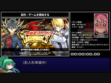 【RTA】遊戯王5D's TAG FORCE6 レイン恵編 40分30秒