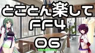 【とことん楽してFF4】06:ルゲイエ~ゴブリンキャップ