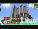 【Minecraft】最怯工都の五カ年計画 Part14 【ゆっくり実況】