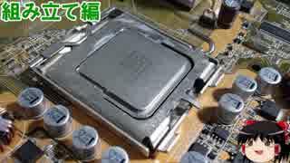 超低予算!2832円でゲーミングPCの自作に挑戦!minecraft100fps超えも夢じゃない!