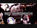 RED SHIMOIMAICHI