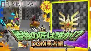 【日刊Minecraft】最強の匠は誰か!?DQM勇者編 魔王降臨編第2章【4人実況】