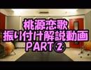 『桃源恋歌』踊ってみた振り付け解説動画PART② 反転Ver