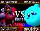 【第六回】64スマブラCPUトナメ実況【二回戦第十三試合】