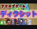 【ハピオワ】語り部どーいつだ!【ディクシット】#1