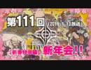 【GODforest】第111回「2018年新年会!!」