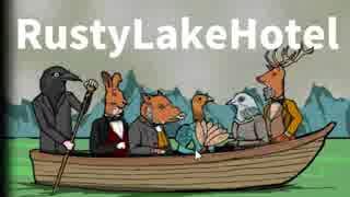 常識が全く通用しないサイコパスホテルで謎解きゲーム #01【Rusty Lake Hotel】