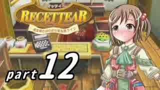 【ルセッティア】借金娘のほのぼの道具屋ライフ_12【ゆっくり実況】