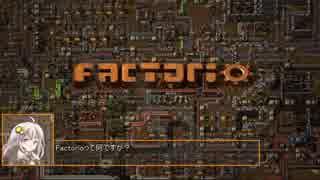 【Factorio 0.16】 のんびり解説・実況 Part1 【ゆかり+あかり】