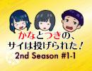※無料視聴可※かなつき2nd #1【その1】かなとつきの、サイは投げられた!2nd Season