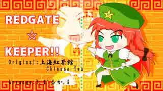 【東方音弾遊戯8】REDGATE☆KEEPER!!【上海紅茶館】