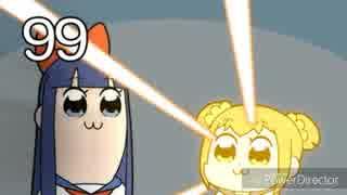 【ポプテピピック】例のシーンのBGMをドリ