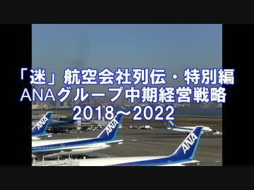 迷航空会社列伝特別編・ANAグループ中期経営戦略2018年度~2022 ...