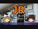 【ゆっくり】 JRを使わない旅 / part 68