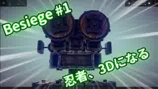 【Besiege】#1 忍者、3Dになる