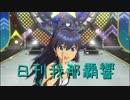 日刊 我那覇響 第1609号 「READY!!」 【ソロ】